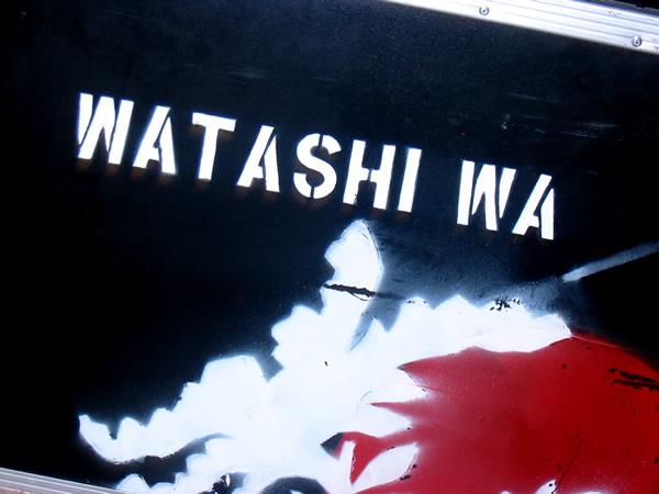 watashiwa3